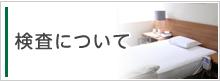 バナー(検査について)